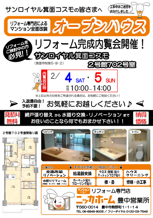 2017021819ohchirashi.jpg